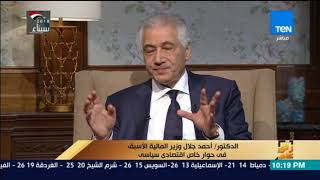 رأى عام- وزير المالية الأسبق : مش محتاجين نقلق على الاحتياطي لأنه بقى  38 مليار دولار