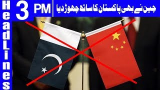 China Took Back Step To Pakistan - Headlines 3PM - 23 February 2018 | Dunya News