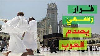 عاجل عااجل : رسميا السعودية تصدر قرارا غير مسبوق يصدم المعتمرين و يجعل العرب في حيرة