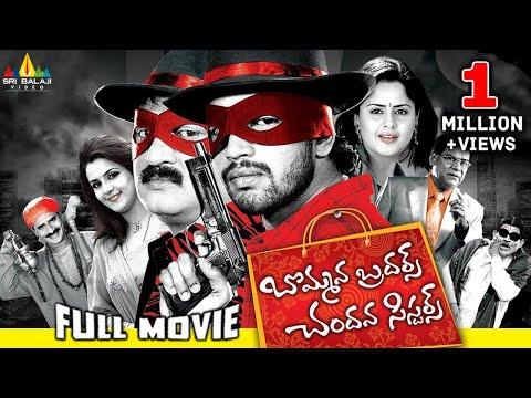 Xxx Mp4 Bommana Brothers Chandana Sisters Telugu Full Movie Naresh Farzan 3gp Sex