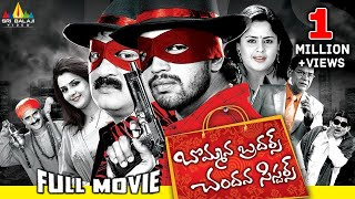 Bommana Brothers Chandana Sisters | Telugu Latest Full Movies | Naresh, Farzana