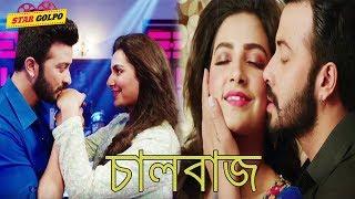জেনে নিন চালবাজ সিনেমার  আসল কাহিনী। Latest Bangla News of Shakib Khan & subhashree Chalbazz