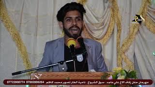 الشاعر مرتضى البزوني || مهرجان حفل زفاف الاخ علي ماجد || سوق الشيوخ ناحية الطار 2018