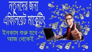 Affiliate Marketing for Beginners Bangla Tutorial [ EASY WAY 2018 ]