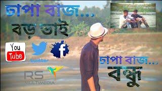 Chapa_Bazz_Boro_Bhai_চাপা বাজ বড় ভাই / By-Rs_Multimedia®