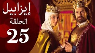 مسلسل ايزابيل - الحلقة الخامسة والعشرون بطولة Michelle jenner ملكة اسبانية - Isabel Eps 25