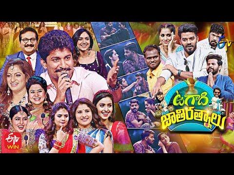 Ugadi Jathirathnalu ETV Ugadi Special Event 2021 Full Episode Nani Sudheer Rashmi Aadi Mano