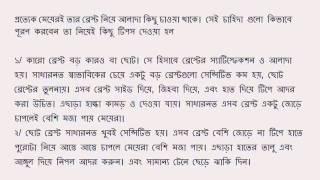 educational health tips banglaযেভাবে মেয়েদের দুধ টিপলে মেয়েরা তৃপ্তি লাভ করে