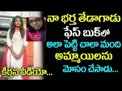 Xxx Mp4 నా భర్త చాలామంది అమ్మాయిలను మోసం చేసాడు Keerthana New Video About Cheated Husband Telugu World 3gp Sex