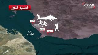بالتفصيل والخرائط.. أين تتقدم القوات اليمنية والمقاومة