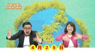 【2016年4月25日号】GO!GO!しゅわーるど / 25 Apr. 2016 GO!GO! JSL World