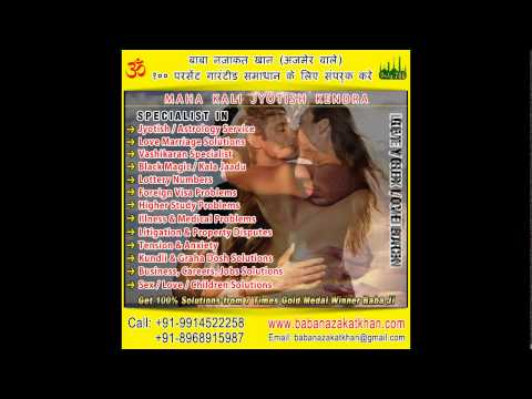 Love Sex Children Solutions ludhiana punjab india www.babanazakatkhan.com