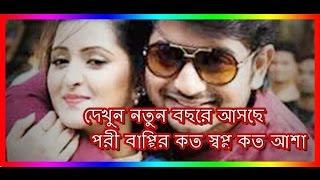 দেখুন নতুন বছরে আসছে পরী বাপ্পির কত স্বপ্ন কত আশা | Media Report