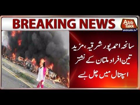 Ahmedpur Sharqia Tragedy: Three More die in Multan's   Nishtar Hospital