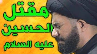 مقتل الامام الحسين العاشر من محرم بصوت السيد محمد الصافي قرائة المقتل او مقتل الامام الحسين