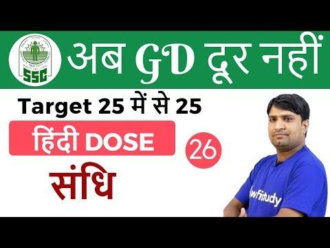 Xxx Mp4 8 30 PM SSC GD 2018 Hindi By Ganesh Sir Sandhi संधि 3gp Sex
