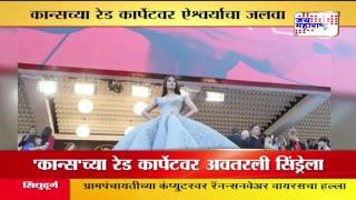 Caans Red carpet glowered by Ashwariya Rai Bacchan