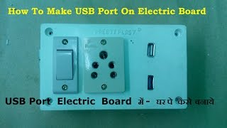 How to make electrical outlet with usb at Home