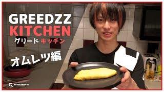 【実写】GreedZz Kitchen(グリードキッチン) オムレツ編【Rush Gaming】