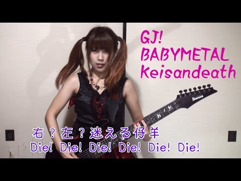 Xxx Mp4 【Cover】【Guitar Bass Vocal】BABY METAL GJ 3gp Sex
