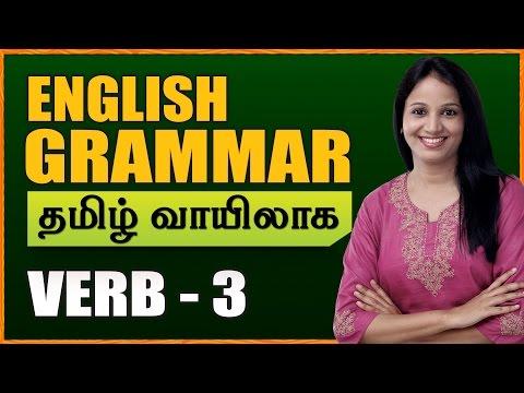 Verbs 03 | Learn English Grammar Through Tamil | Spoken English Through Tamil