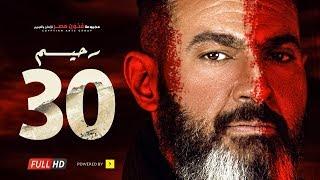 مسلسل رحيم الحلقة 30 الثلاثون ( الأخيرة ) - بطولة ياسر جلال ونور | Rahim series - Episode 30