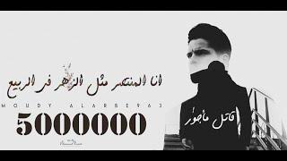مودي العربي / قاتل مأجور  /  Music Video 4K / MOUDY ALARBE963