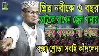 আশ্চর্য ঘটনা ! শুনুন তো নবীও (সঃ) নাকি জেল খাটলেন ৩বছর। Bangla waz Abu Bakar Siddiki