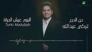 Turki Abdullah ... Hann Alhjar - Lyrics Video   تركي عبد الله ... حن الحجر - بالكلمات