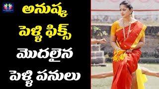 Anushka Shetty Finally Revealed About Her Marriage | Telugu Full Screen
