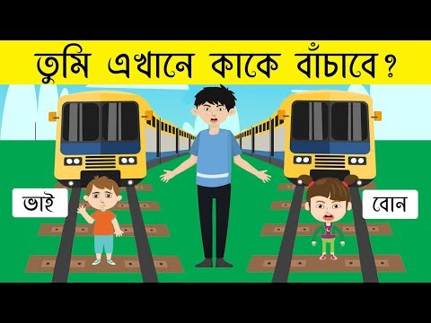 Xxx Mp4 ৬ টি মজার ধাঁধা TOP 6 PUZZLE IN BENGALI RIDDLES QUESTION EMON SQUAD 3gp Sex