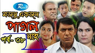 Mojnu Akjon Pagol Nohe | Ep- 38 | Chanchal Chowdhury | Bangla Serial Drama 2017 | Rtv