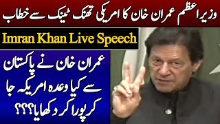 PM Imran Khan Speech at the U.S. Institute of Peace in DC | Live Streaming | 23 July 2019