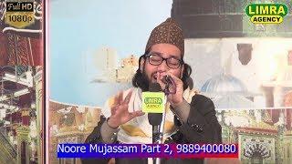 Noore Mujassam Part 2, नातिया मुशायरा 10 January 2018 Lucknow HD India