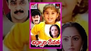 Chinnari Devatha - Telugu Full Length Movie - Arjun,Seeta,Rajni
