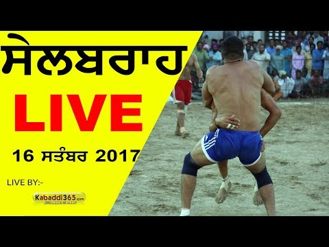 🔴[Live] Sailbrah (Bathinda) Kabaddi Tournament 16 Sep 2017