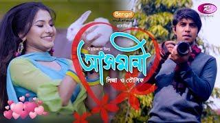 Asmani - Liza | আসমানী - লিজা | Tawsif | Shafiq Tuhin | Music Video | Valentine's Song 2018 | Rtv