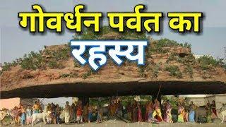 गोवर्धन पर्वत का रहस्य | Mystery Of Govardhan Parvat Mythological Stories In Hindi HD 2017 🙏🙏🙏