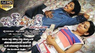 Big Shot Latest Telugu Full Length Movie | Sriram,Aara,Dhipika |2018 Full Movie Telugu |Volga Videos