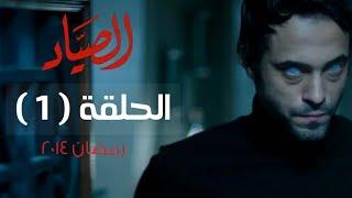 مسلسل الصياد HD - الحلقة ( 1 ) الأولى - بطولة يوسف الشريف - ElSayad Series Episode 01