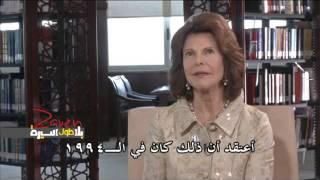 الملكة سيلفيا: هناك انواع جديدة من المخدرات تنتشر في مجتمعاتنا، ومنها على شكل فيتامينات 2/6