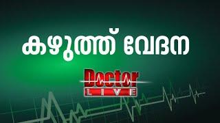 Cervical Spondylosis | കഴുത്ത് വേദന | Doctor Live 27 Feb 2016