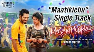 Meesaya Murukku - Maatikichu (Promo Video) | V.M. Mahalingam | Hiphop Tamizha