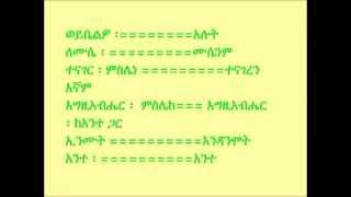 Geez language lesson part 1