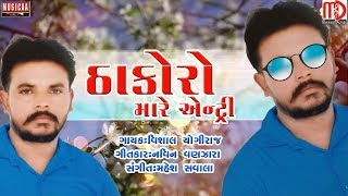 Thakoro Mare Entry | New Gujarati Song 2017 | Latest Song | Vishal Yogiraj | Musicaa Digital