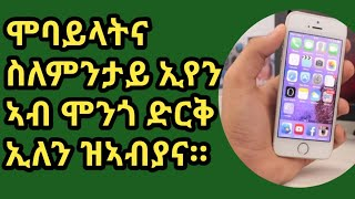 Hello Eritrea፡ ሞባይልና ስለምንታይ ኢየን ዝሑላት ወይ ካኣ ድርቅ ዝብላ?
