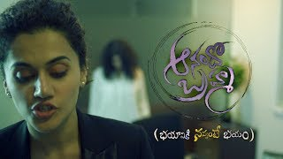 Anando Brahma Concept Video | Taapsee Pannu | Vennela Kishore | Srinivasa Reddy | Indiaglitz Telugu