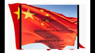 義勇軍進行曲   Yìyǒngjūn Jìnxíngqǔ National Anthem Of China  with English & Chinese Lyric