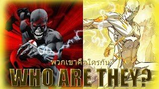 ประวัติ Black Flash & Godspeed สองยมฑูตเเห่งความตาย [DC comics]