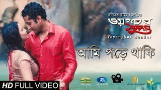 Ami Pore Thaki | by Tahsan and Elita | Movie Voyangkor Sundor | ☢☢ EXCLUSIVE ☢☢